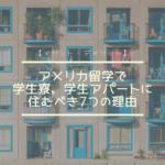 アメリカ留学で学生寮、学生アパートに住むべき7つの理由