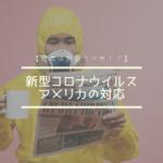 【日本は見習うべき!?】新型コロナウイルス アメリカの対応